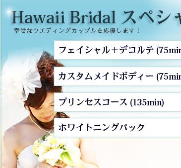 ハワイウェディングのカップルのための♡