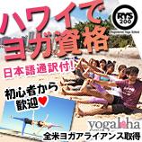 ハワイでヨガ・ティーチャートレーニング