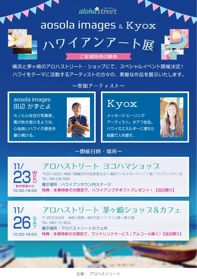 ☆aosola images&Kyoxハワイアンアート展☆