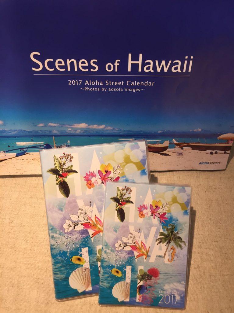 ☆alohastreカレンダー・ハワイ手帳セット