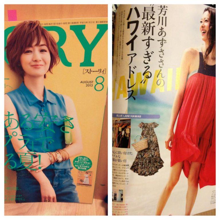 雑誌『STORY』8月号で紹介されています!