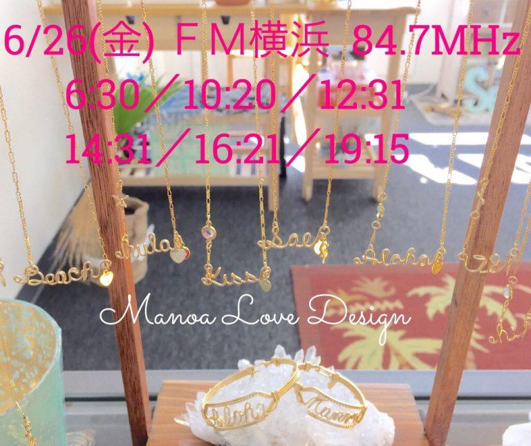 6/26 FM横浜限定のマノアラブデザイン
