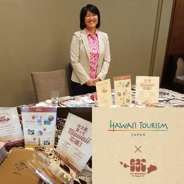 ハワイ州観光局がMade In Hawaiiを応援