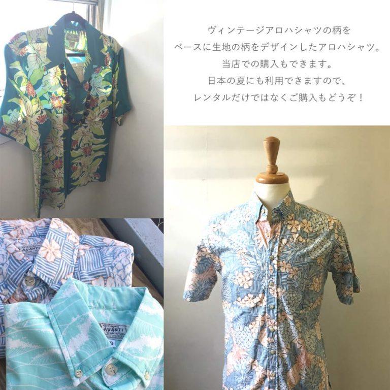 ヴィンテージデザインのアロハシャツ購入可