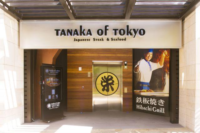 田中オブ東京セントラル店が新装オープン