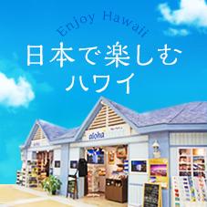 日本で楽しむハワイ
