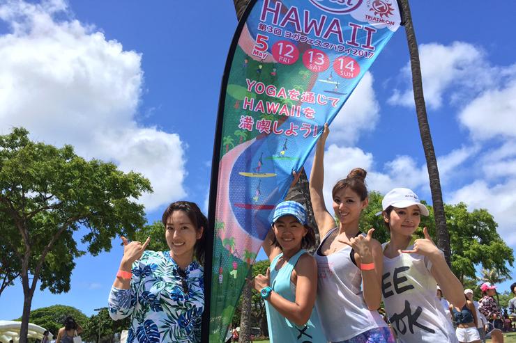 虹の島ハワイでヨガを楽しもう!