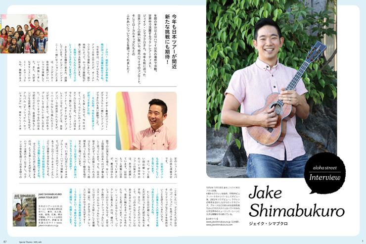 ◎インタビュー:ジェイク・シマブクロ