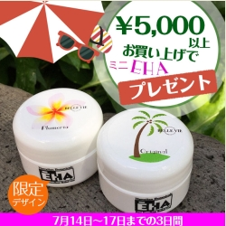 WEB限定☆5,000円以上でミニEHAプレゼント!