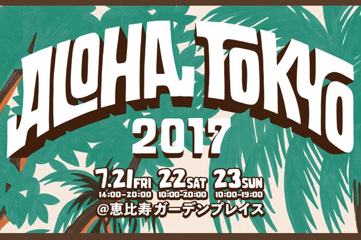 開催間近!アロハトーキョー2017の見どころ紹介