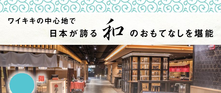 ワイキキの中心地で 日本が誇る和のおもてなしを堪能