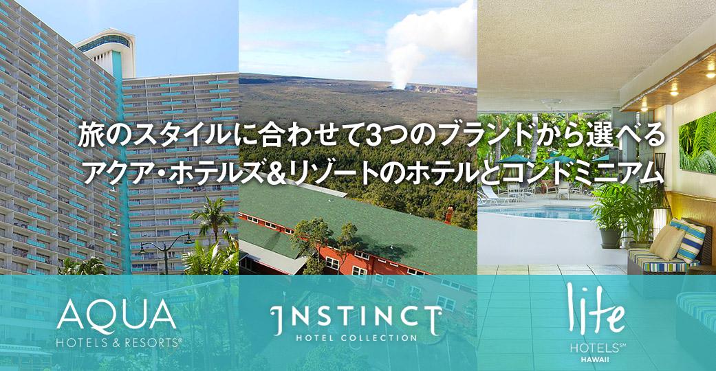 旅のスタイルに合わせて3つのブランドから選べるアクア・ホテルズ&リゾートのホテルとコンドミニアム