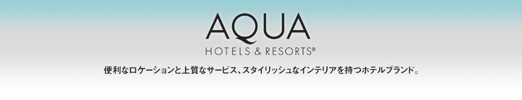 アクア・ホテルズ&リゾート