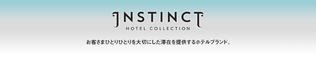 インスティンクト・ホテル・コレクション