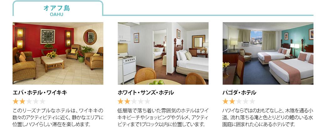エバ・ホテル・ワイキキ ホワイト・サンズ・ホテル パゴダ・ホテル