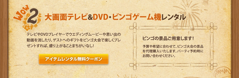 大画面テレビ&DVD・ビンゴゲーム機レンタル