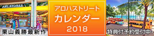 アロハストリート・オリジナル・カレンダー2018