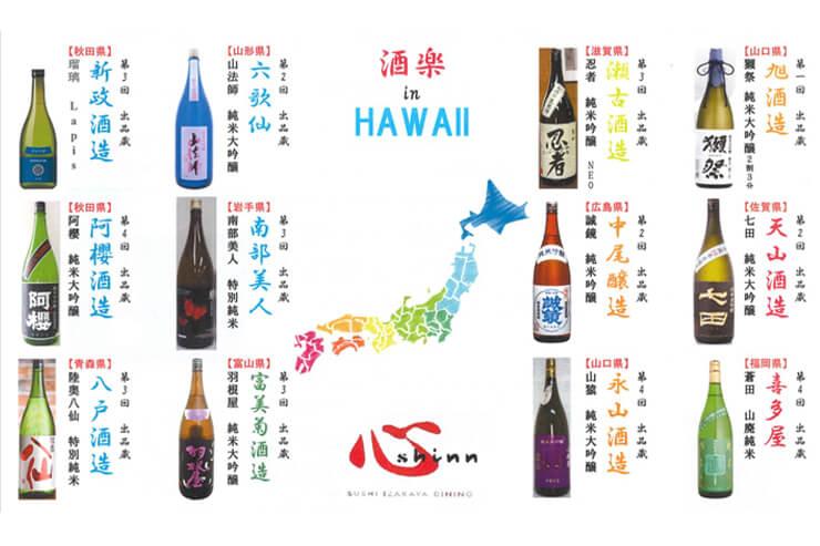 ハワイで味わう!レアな日本酒を楽しむきき酒会