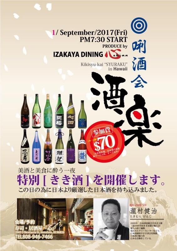 9月1日(金)利き酒会を開催します!!