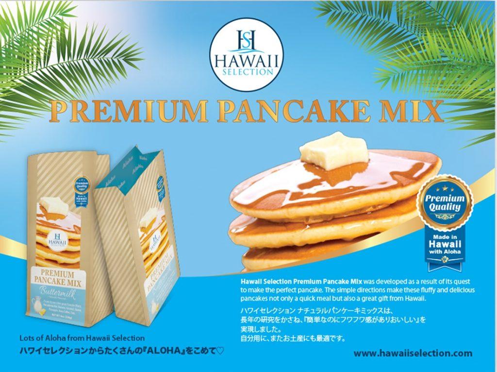 ハワイセレクションから新しいパンケーキミックスが登場