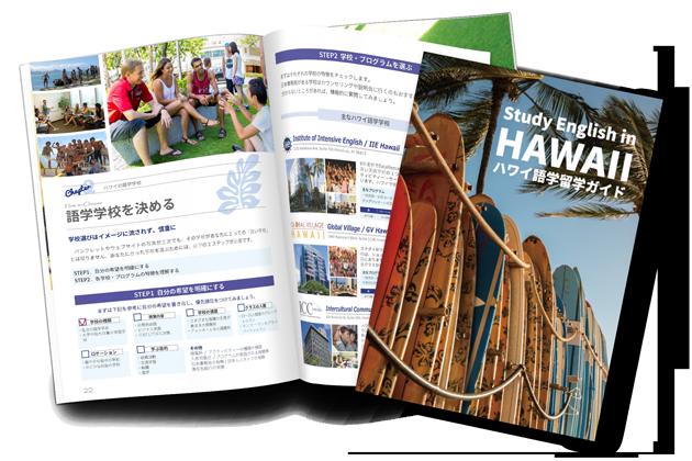 【ハワイ留学準備】持っていくと便利な生活用品