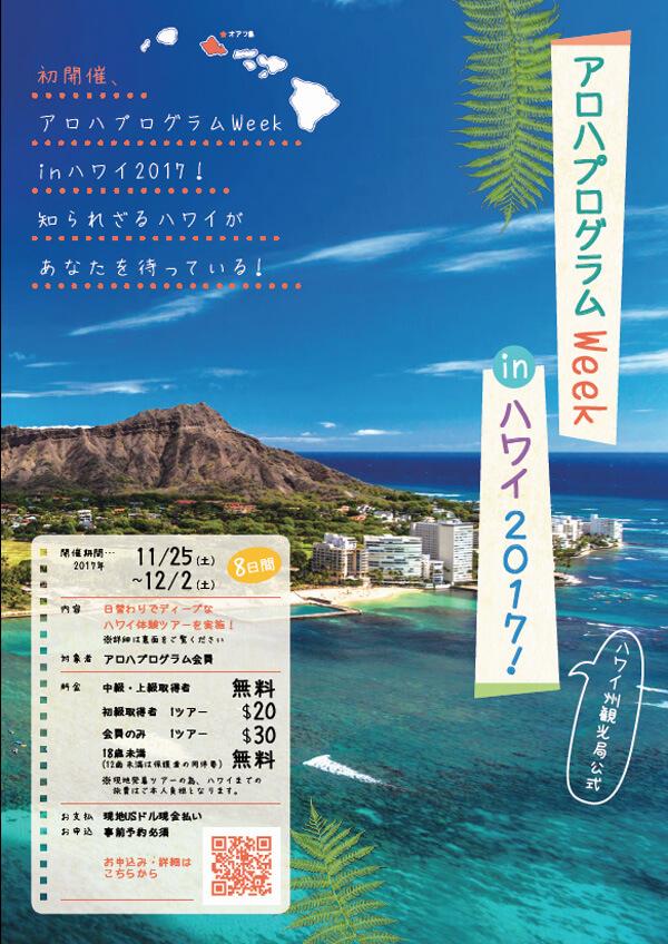 「アロハプログラムWeek in ハワイ2017」