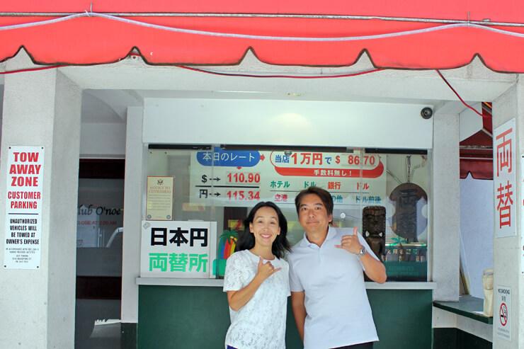 円→ドルの両替は現地ハワイが一番お得!?