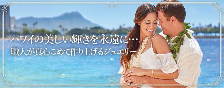 品質保証・アフターケアも万全な、誇り高き本物のハワイアンジュエリーを
