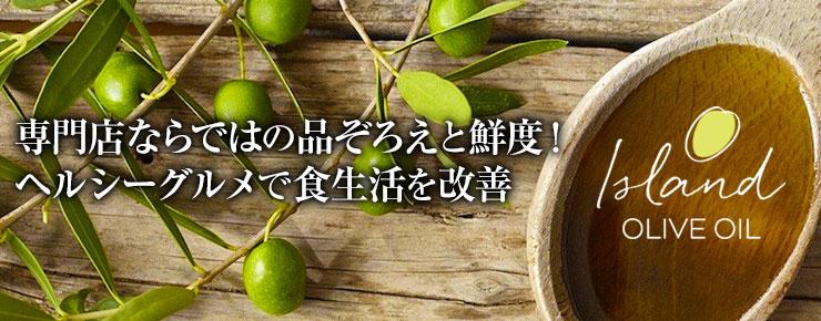 料理好き必見!世界の厳選オリーブオイルとバルサミコ酢の専門店