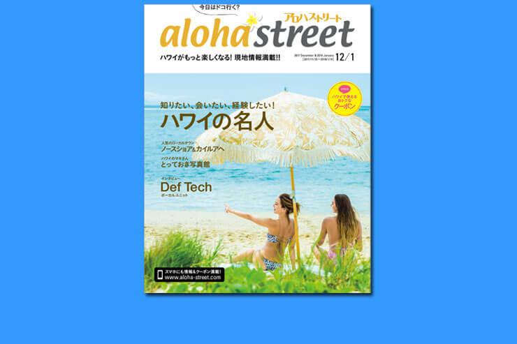 ハワイの名人を特集!アロハストリート最新号