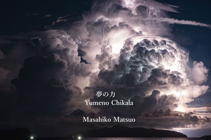 マツオ・マサヒコさん待望の新曲が2曲同時リリース