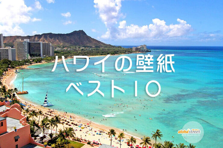 2017年ハワイの壁紙 人気ベスト10