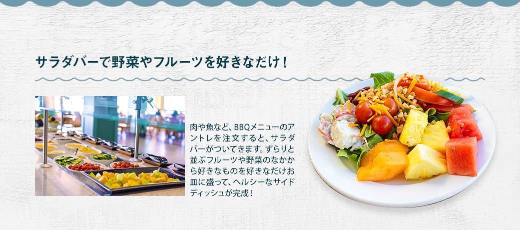 サラダバーで野菜やフルーツを好きなだけ!