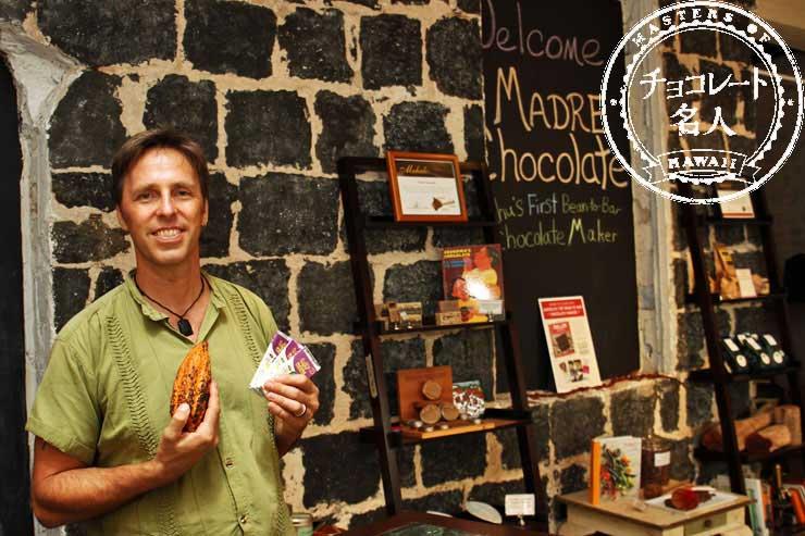 決め手は、発酵。ハワイ産チョコレートの奥深い世界
