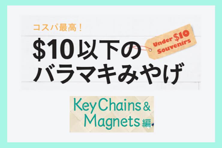 $10以下ばらまきみやげ「キーチェーン&マグネット編」