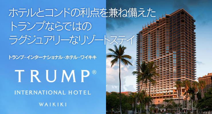 ホテルとコンドの利点を兼ね備えたトランプならではのラグジュアリーなリゾートステイ トランプ・インターナショナル・ホテル・ワイキキ