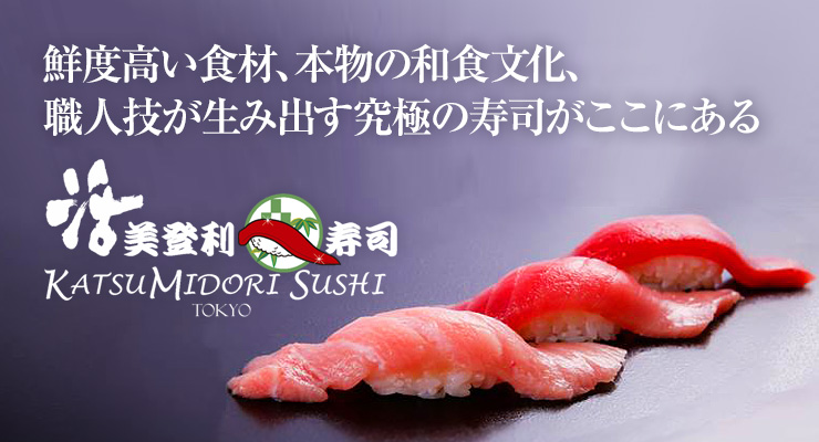 鮮度高い食材、本物の和食文化、職人技が生み出す究極の寿司がここにある 活美登利寿司