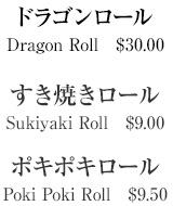 ドラゴンロール すき焼きロール ポキポキロール