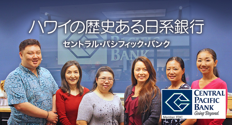 ハワイの歴史ある日系銀行 セントラル・パシフィック・バンク
