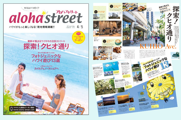 「クヒオ通り」を特集!アロハストリート最新号