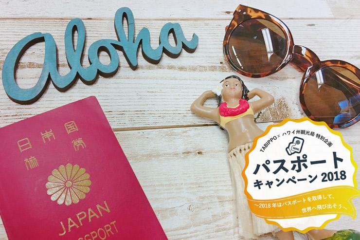 なんと5000円返金!パスポートキャンペーンでハワイへ