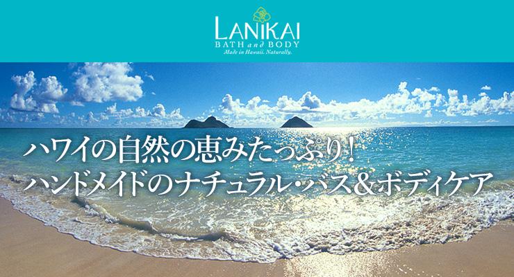 ラニカイ・バス・アンド・ボディ ハワイの自然の恵みたっぷり!ハンドメイドのナチュラル・バス&ボディケア