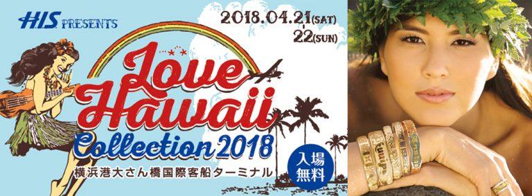 ラブハワイコレクション2018 in 横浜イベント