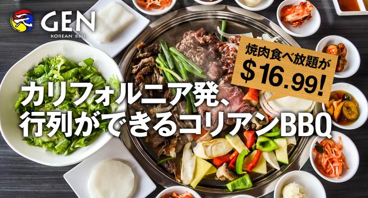焼肉食べ放題が$16.99!カリフォルニア発、行列ができるコリアンBBQ ジェン・コリアン・バーベキュー・ハウス