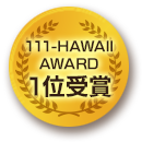 111-HAWAII AWARD 1位受賞