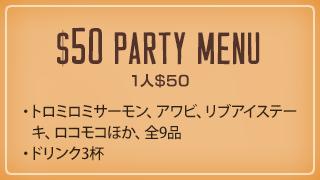 $50パーティメニュー