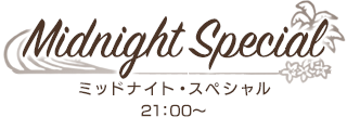 ミッドナイト・スペシャル