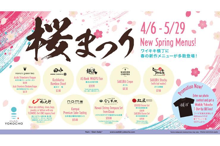春爛漫!ワイキキ横丁に限定春メニュー登場
