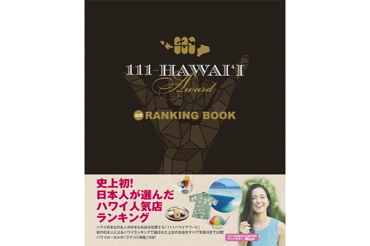 「日本人が選ぶハワイランキング本」発売