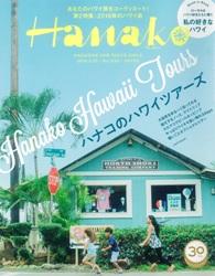雑誌Hanakoに掲載されました♪